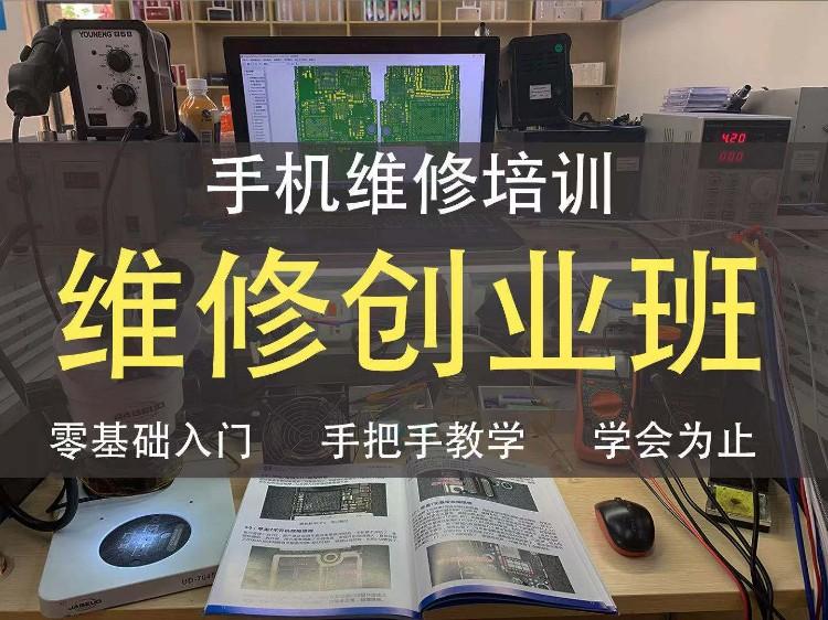 惠州手機修理培訓班