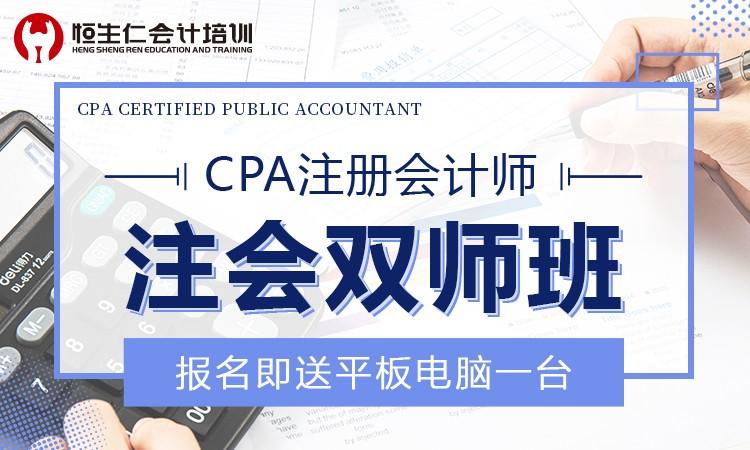 鄭州CPA注會雙師班