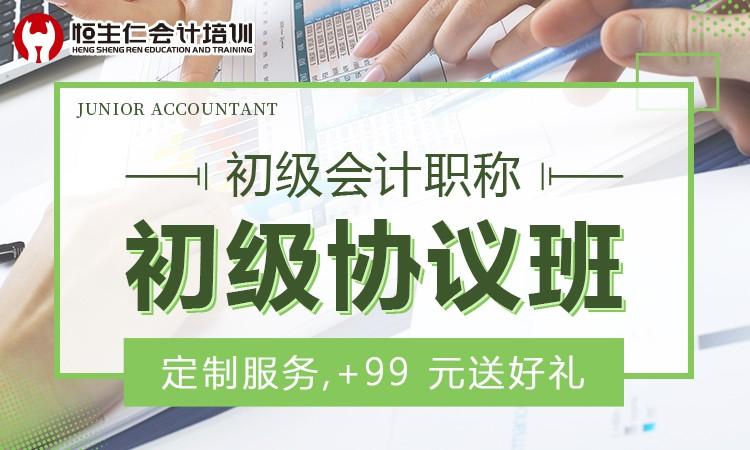 鄭州助理會計師考試培訓班