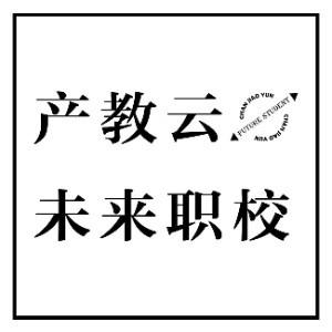 深圳產教云未來職校