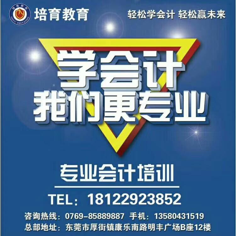 東莞會計從業資格考試班