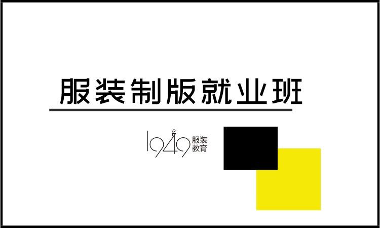 杭州服裝打版基礎培訓