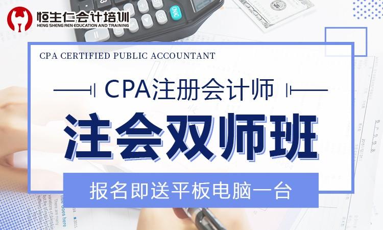 鄭州注冊會計師輔導機構