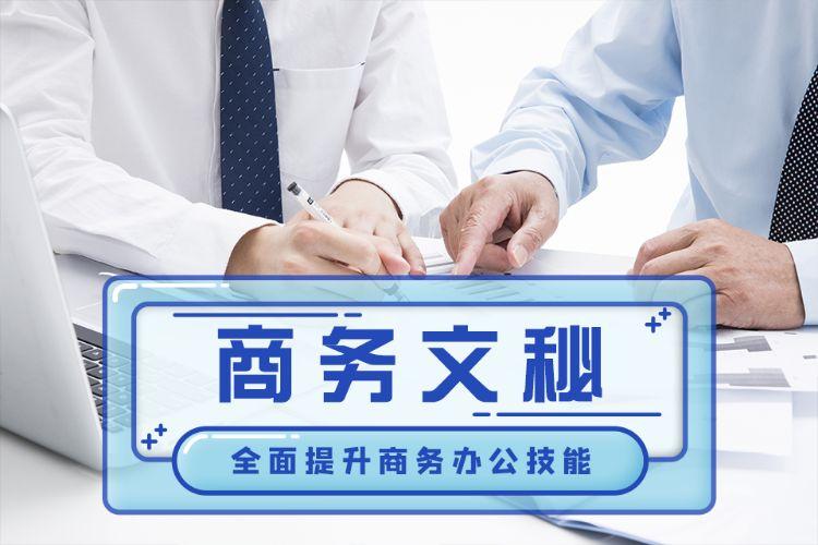蘇州二級秘書證考試培訓班