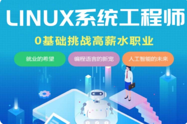 大連學習linux