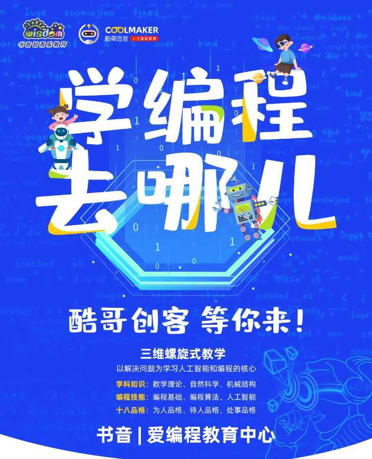 杭州編程興趣班青少年