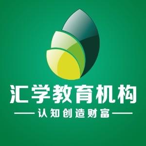 深圳匯學電商教育