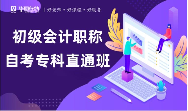 廣州初級職稱會計培訓