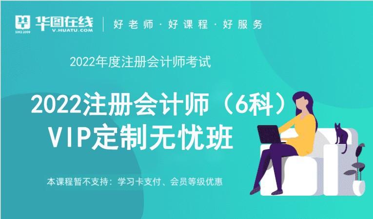 惠州培訓注冊會計師