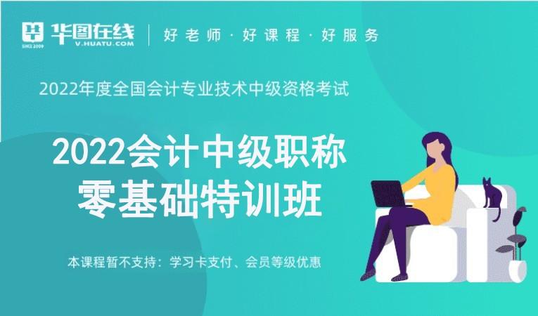 惠州會計中級職稱考試輔導