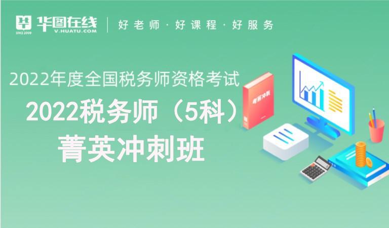 惠州注冊稅務師面授培訓機構