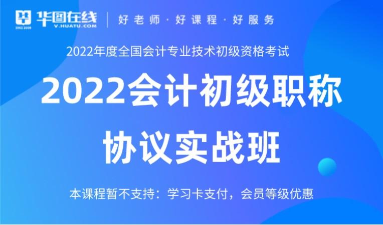 湛江初級會計師考試輔導