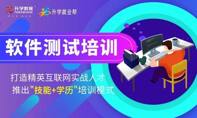 東莞軟件測試課程培訓