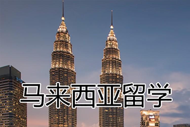 南昌赴馬來西亞留學