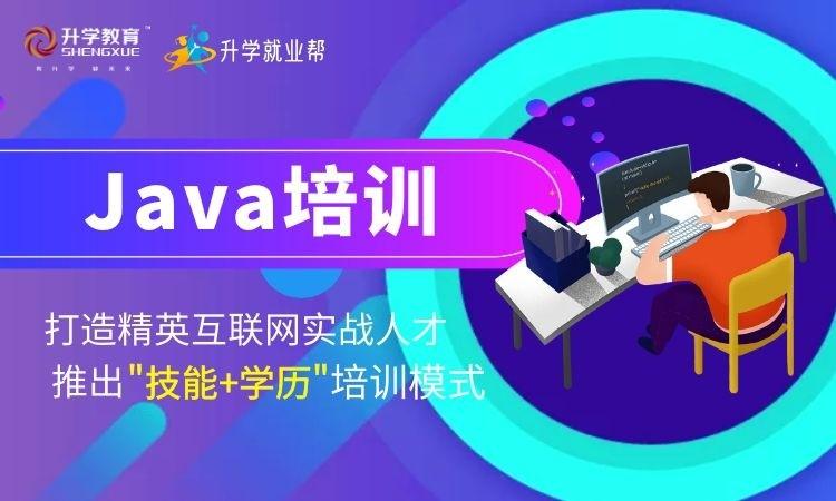 惠州java軟件培訓中心