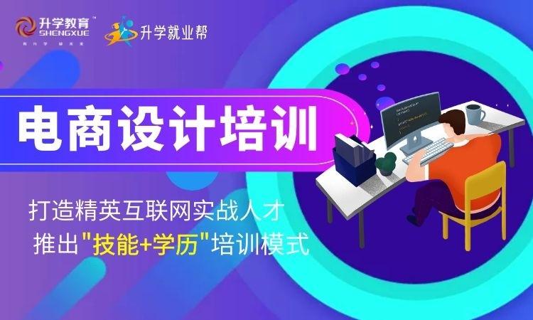 惠州淘寶電商培訓機構