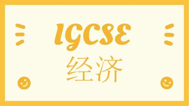 成都IGCSE面授培訓班