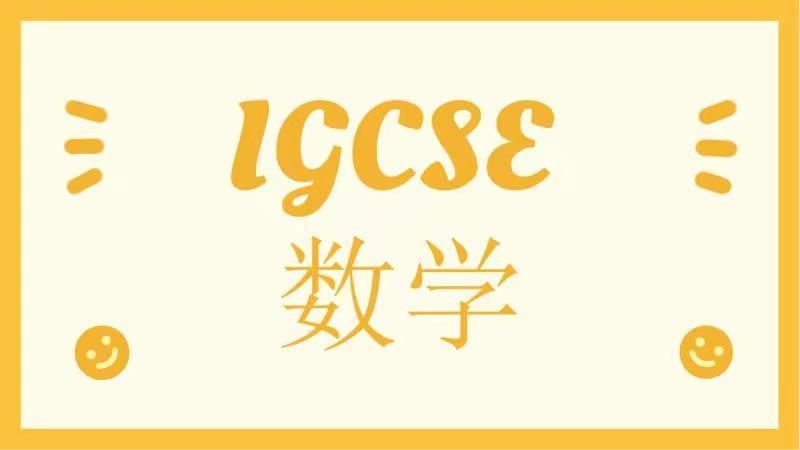 成都IGCSE課程