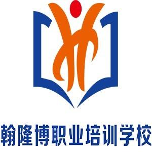 沈陽翰隆博職業培訓學校