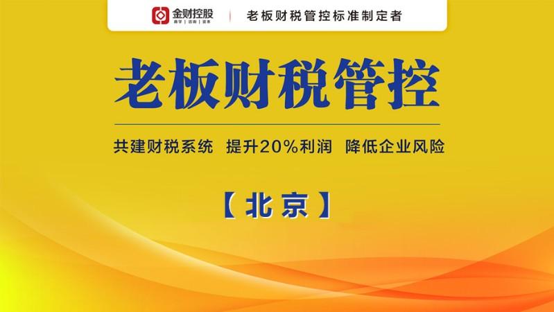 北京出口退稅業務培訓