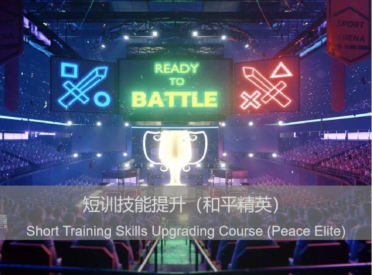 深圳電競職業培訓