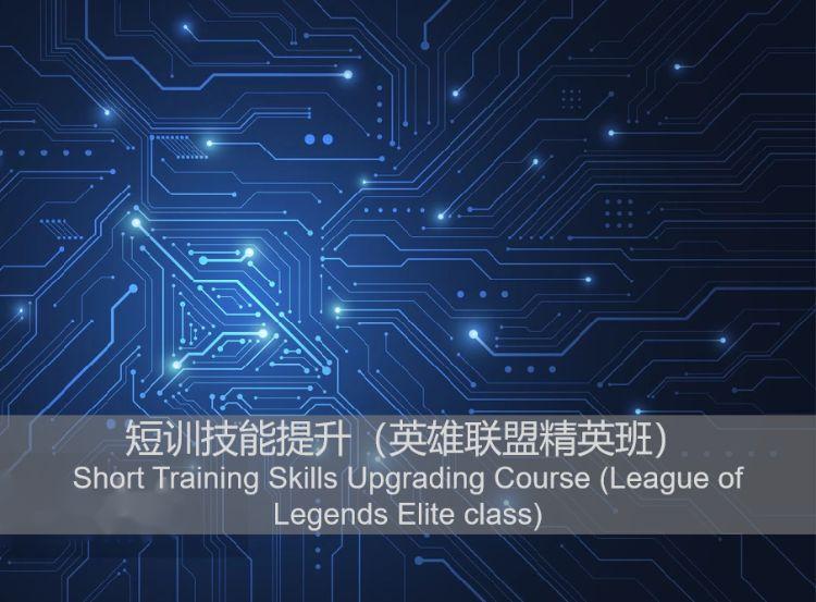 深圳電競學校