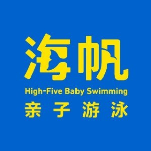 海帆親子游泳俱樂部