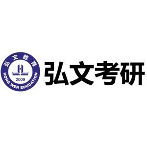 上海弘文考研