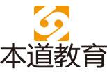 重慶本道教育