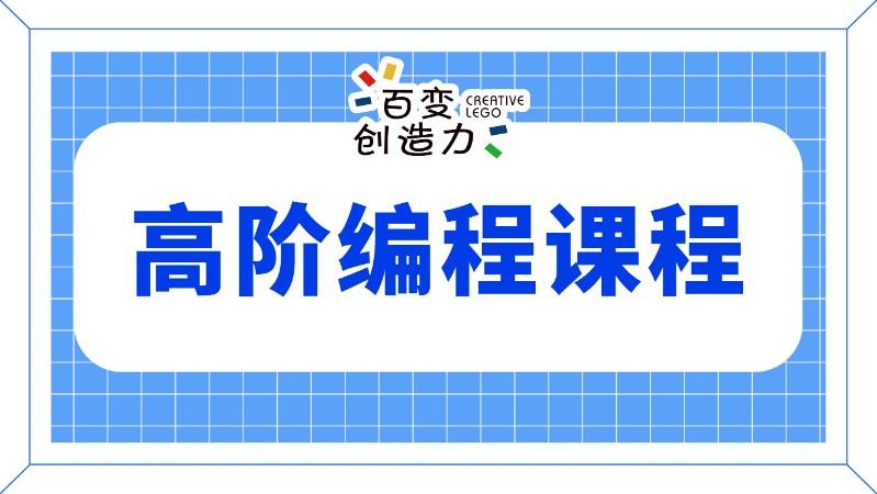 福州小孩学编程