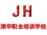 天津津华职业培训学校