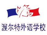 郑州渥尔特外语学校