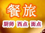 天津餐旅职业培训学校