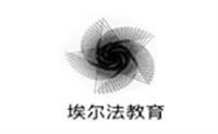 杭州埃尔法教育