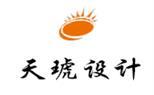 深圳天琥設計