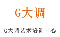 沈陽G大調藝術中心