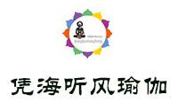 北京憑海聽風瑜伽