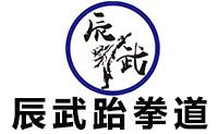 青岛辰武跆拳道