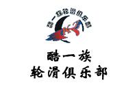 青島酷一族輪滑俱樂部