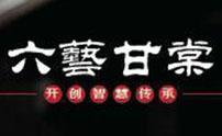 青岛六艺甘棠