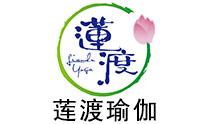 天津蓮渡瑜伽教練培訓中心