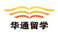 武汉华通留学