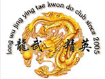 龙武精英跆拳道散打俱乐部