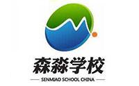 上海森淼學校