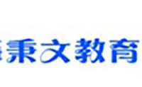 上海秉文教育