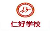 天津仁好职业培训学校