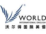 杭州沃爾得英語培訓