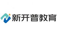 新開普教育(南昌分校)