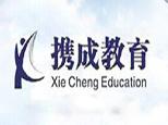 蘇州攜成教育