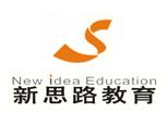 安徽新思路教育